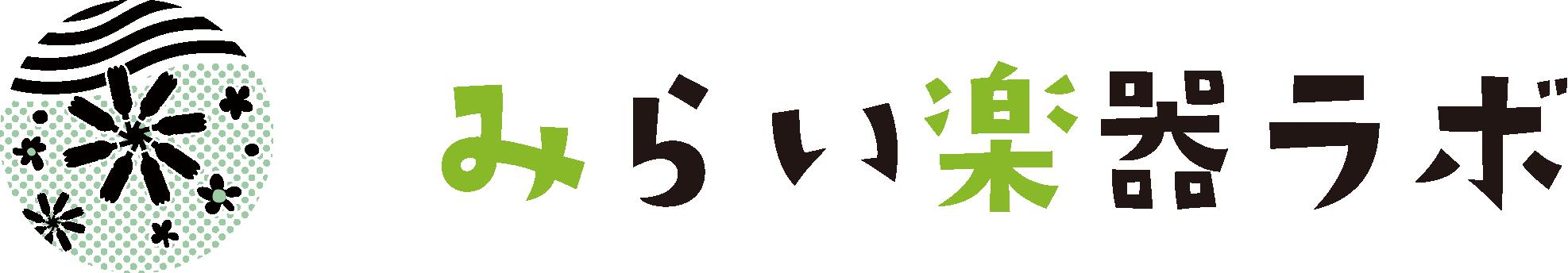 みらい楽器ラボ / Mirai instruments Lab by Sou